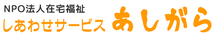 介護事業保険 通所介護 訪問介護 | NPO法人在宅福祉 しあわせサービスあしがら 神奈川県